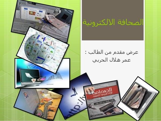 الصحافة الالكترونية   عمر هلال