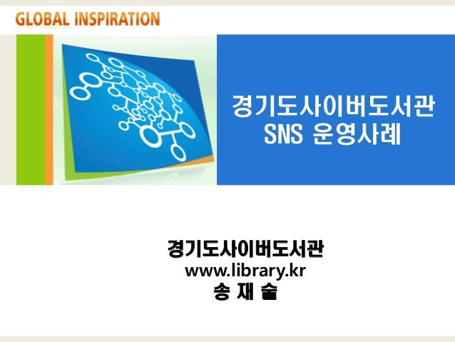 경기도사이버도서관 SNS 운영사례  경기도사이버도서관 www.library.kr 송재술