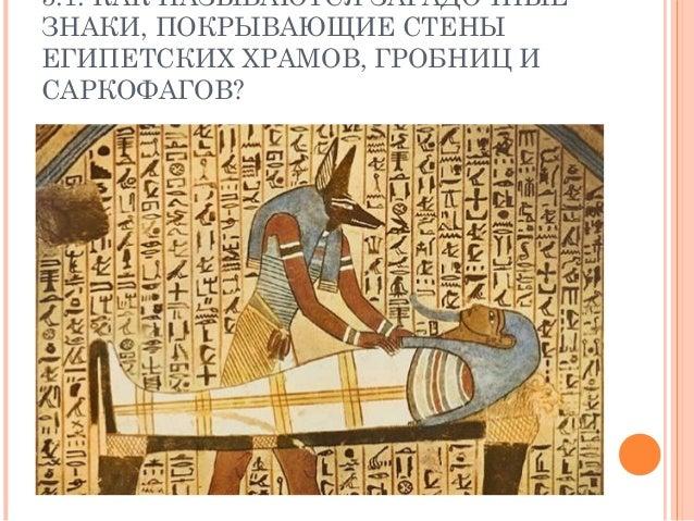 Проект История письменности Древний Египет