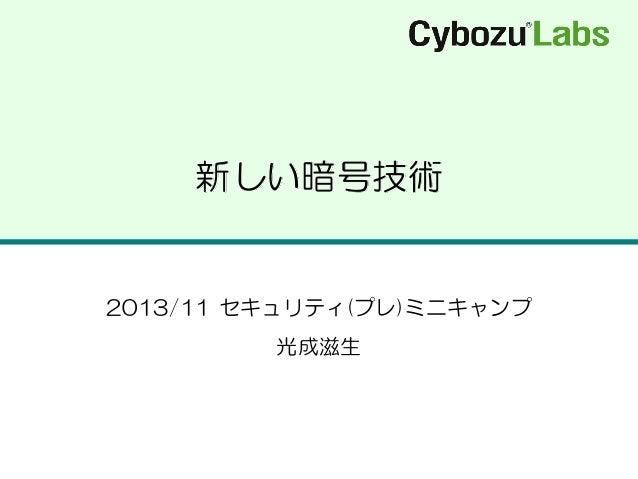 新しい暗号技術  2013/11 セキュリティ(プレ)ミニキャンプ  光成滋生