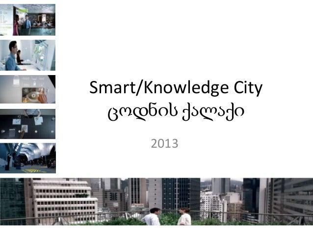 Smart/Knowledge City ცოდნის ქალაქი 2013