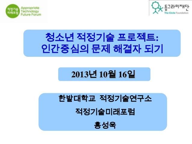 ㄱ찾기프로젝트 2차 공유회 - 청소년 적정기술 프로젝트