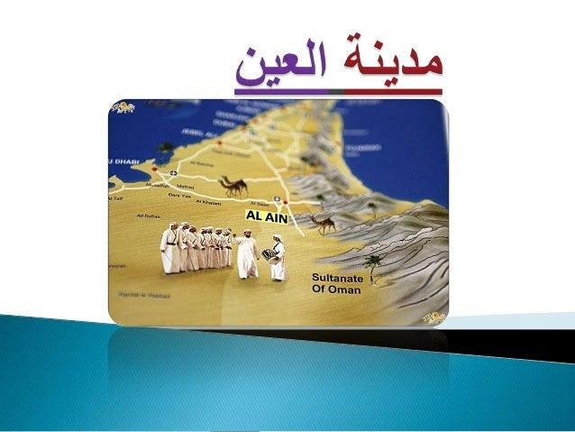 مدينة العين - Al Ain City