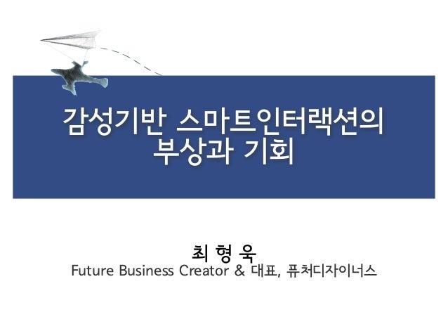 감성기반의 스마트인터랙션 - 최형욱