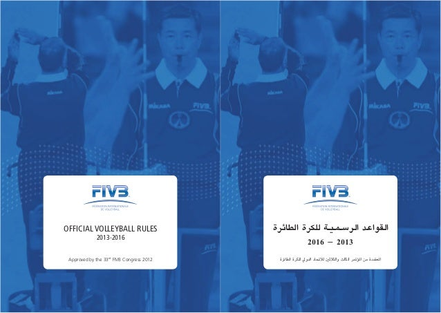 OFFICIAL VOLLEYBALL RULES 2013-2016 Approved by the 33rd FIVB Congress 2012  IQv89a_G IQt__ ?v vcv v lv vTQv _G Ov fGarv_G...