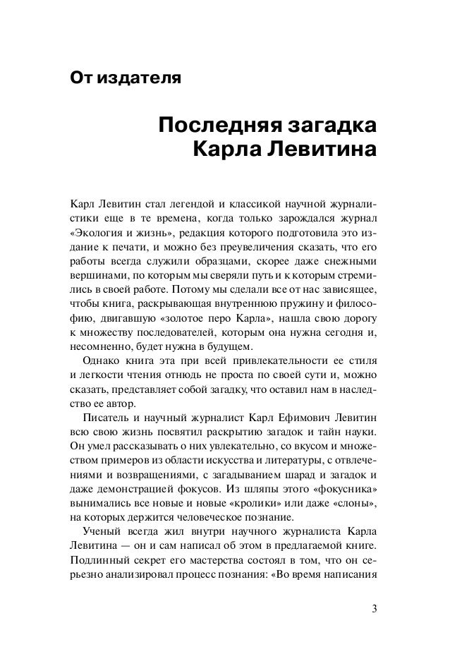 От издателя  Последняя загадка Карла Левитина Карл Левитин стал легендой и классикой научной журналистики еще в те времена...