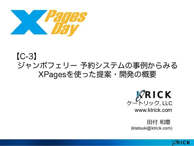 【C-3】ジャンボフェリー 予約システムの事例からみるXPagesを使った提案・開発の概要