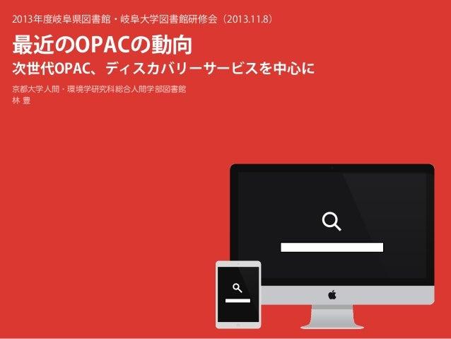 最近のOPACの動向―次世代OPAC、ディスカバリーサービスを中心に