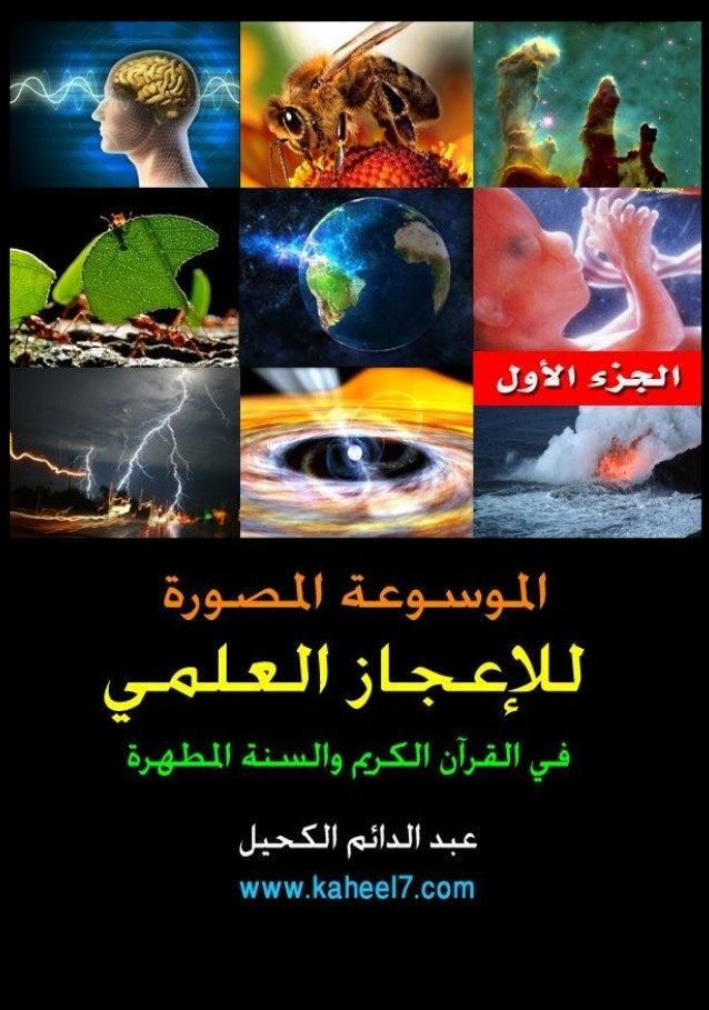 الموسوعة المصورة للإعجاز العلمي (1) -1-638