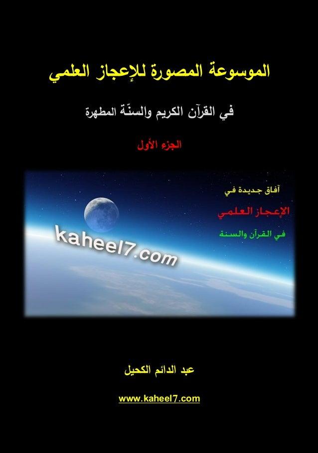 الموسوعة المصورة للإعجاز العلمي (1) -2-638