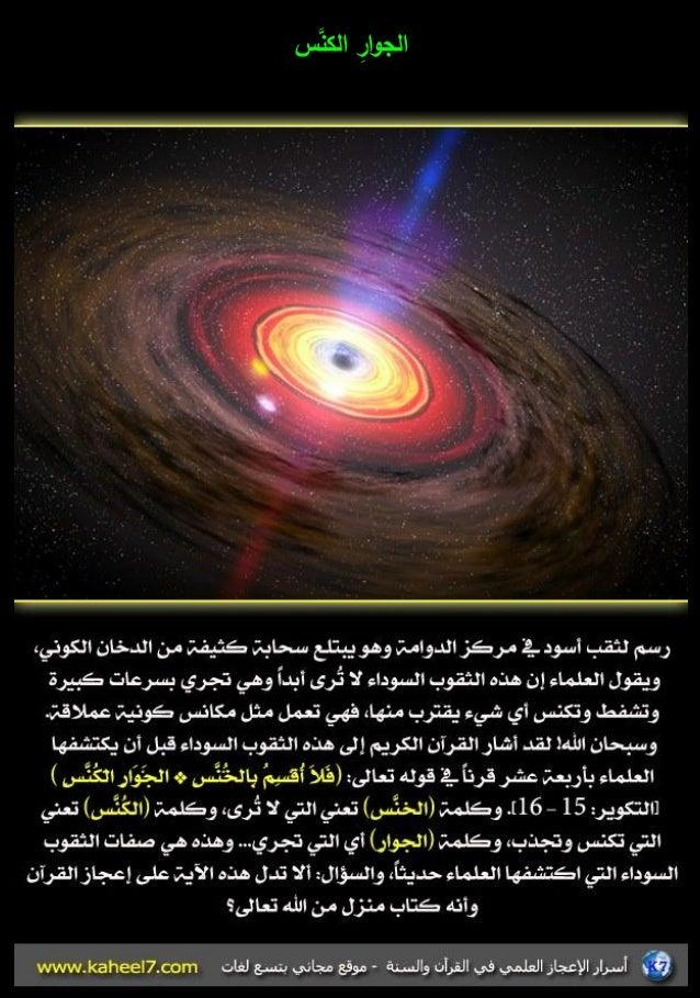 الموسوعة المصورة للإعجاز العلمي (1) -24-638