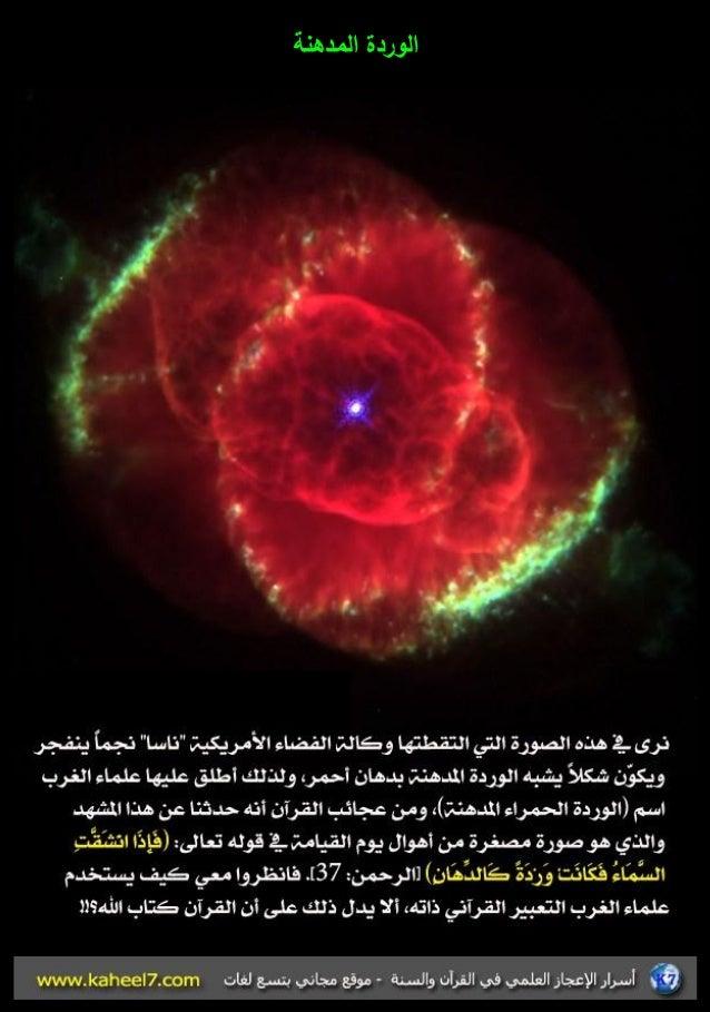 الموسوعة المصورة للإعجاز العلمي (1) -28-638