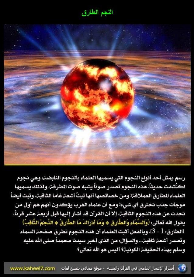 الموسوعة المصورة للإعجاز العلمي (1) -29-638
