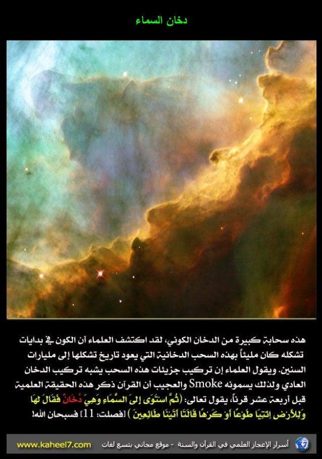 الموسوعة المصورة للإعجاز العلمي (1) -33-638