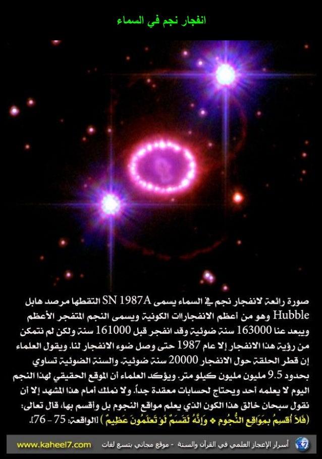 الموسوعة المصورة للإعجاز العلمي (1) -37-638