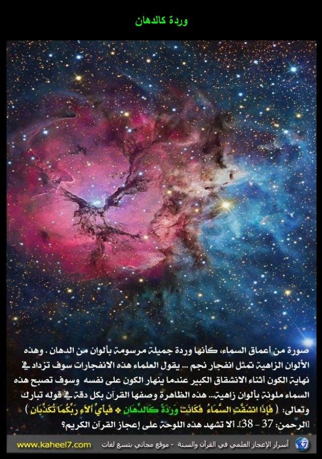 الموسوعة المصورة للإعجاز العلمي (1) -39-638