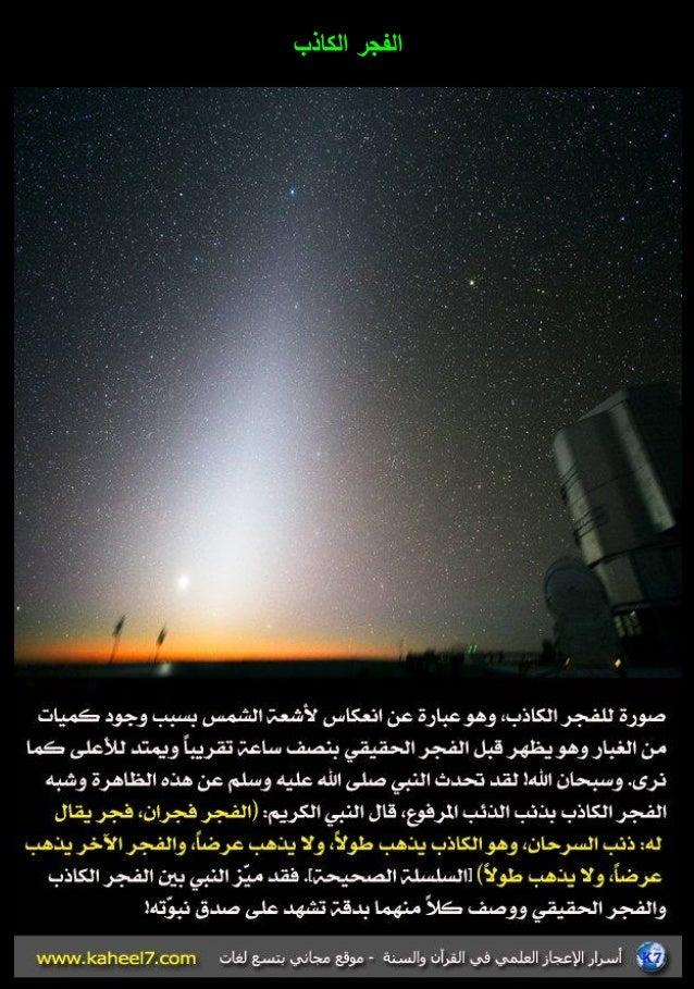 الموسوعة المصورة للإعجاز العلمي (1) -41-638