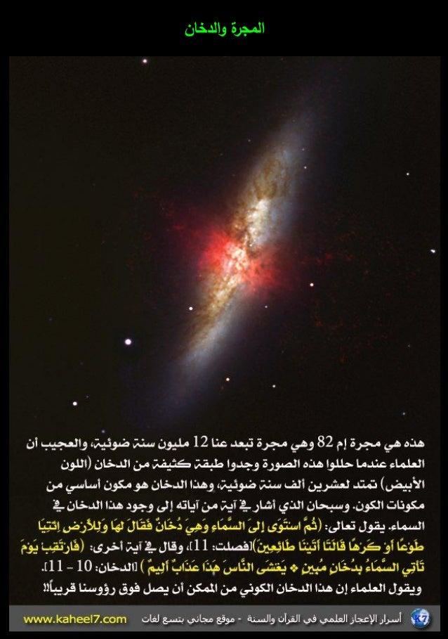 الموسوعة المصورة للإعجاز العلمي (1) -49-638