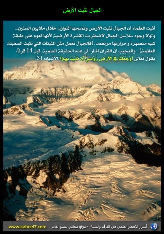 الموسوعة المصورة للإعجاز العلمي (1) -50-638