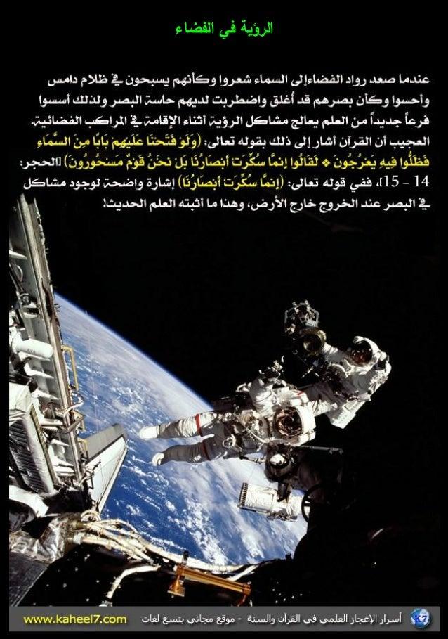 الموسوعة المصورة للإعجاز العلمي (1) -51-638
