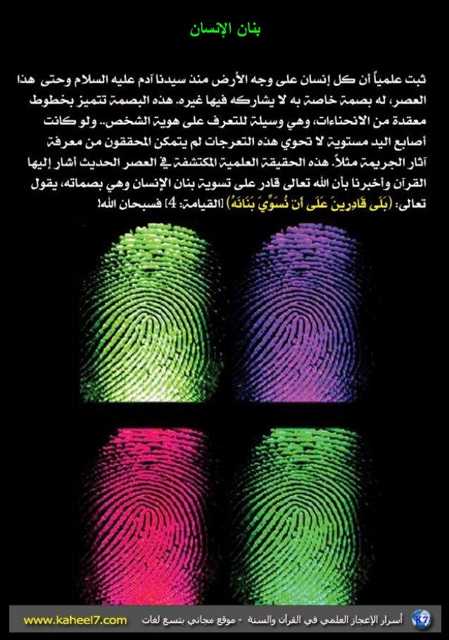 الموسوعة المصورة للإعجاز العلمي (1) -54-638