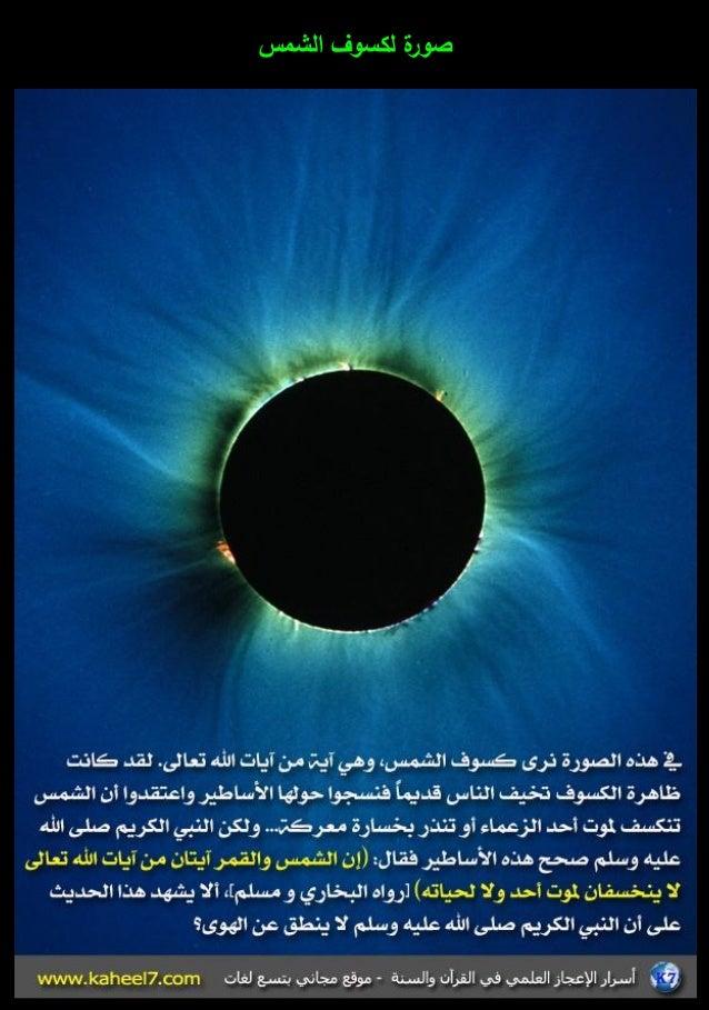 الموسوعة المصورة للإعجاز العلمي (1) -55-638