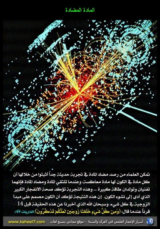 الموسوعة المصورة للإعجاز العلمي (1) -67-638