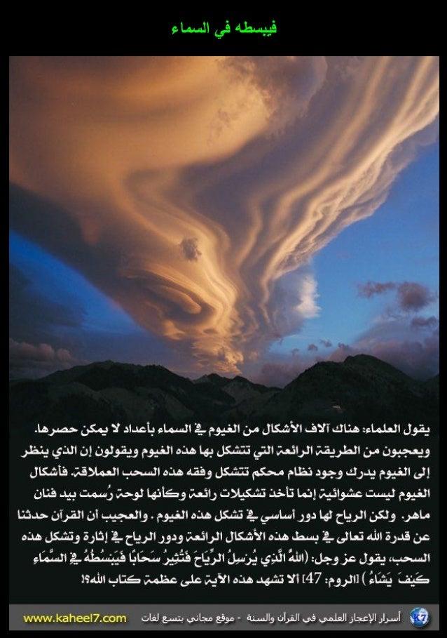 الموسوعة المصورة للإعجاز العلمي (1) -75-638