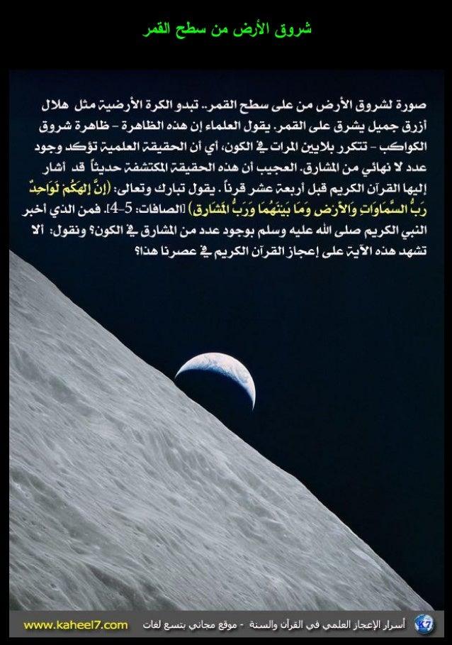 الموسوعة المصورة للإعجاز العلمي (1) -78-638