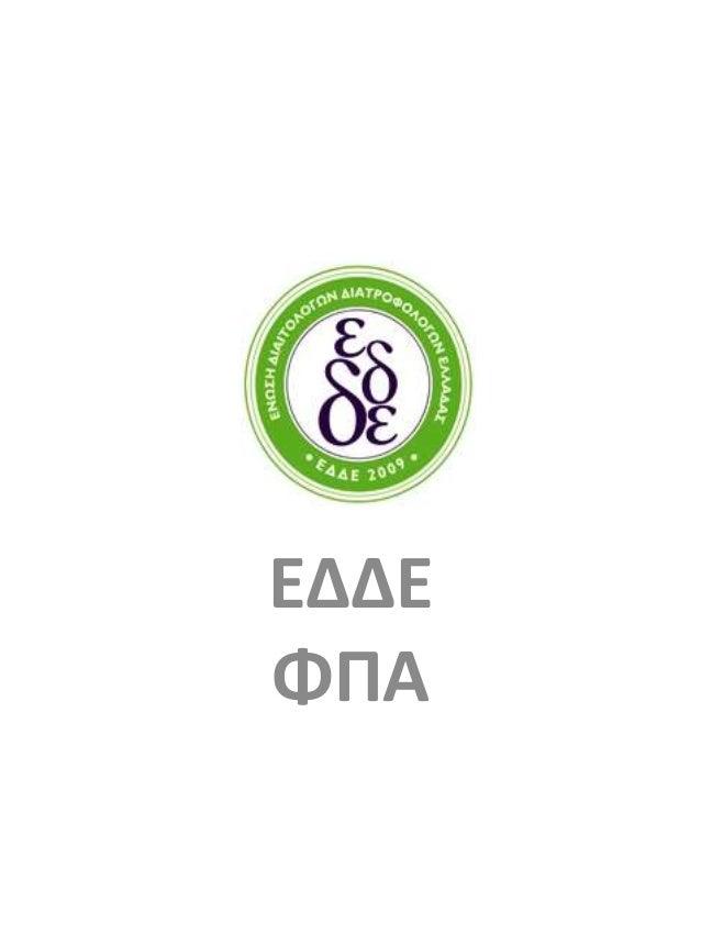 ΕΔΔΕ ΦΠΑ