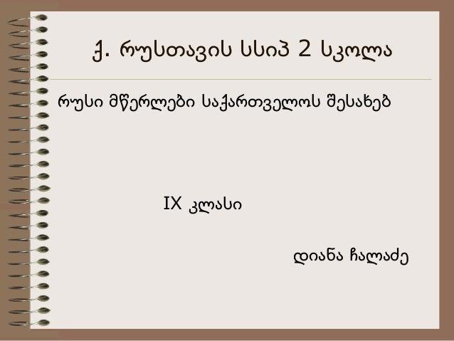ქ. რუსთავის სსიპ 2 სკოლა რუსი მწერლები საქართველოს შესახებ  IX კლასი დიანა ჩალაძე