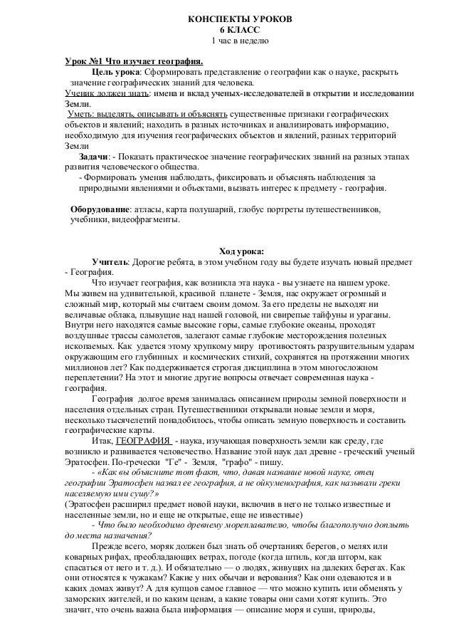 КОНСПЕКТЫ УРОКОВ 6 КЛАСС 1 час