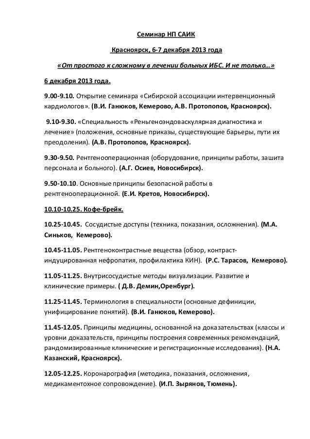 Семинар НП САИК Красноярск, 6-7 декабря 2013 года «От простого к сложному в лечении больных ИБС. И не только…» 6 декабря 2...