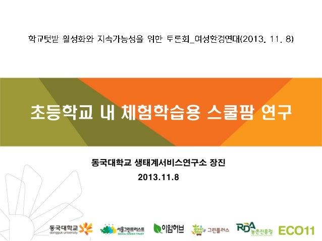 학교텃밭 활성화와 지속가능성을 위한 토론회(13.11.8)_장진(초등학교내 체험학습용 스쿨팜 연구)