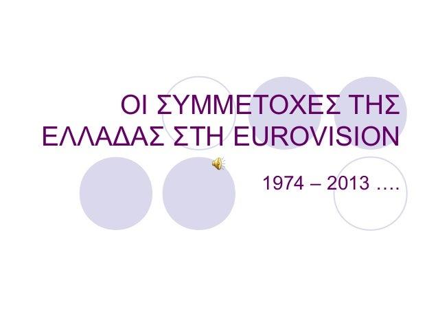ΟΙ ΣΥΜΜΕΤΟΧΕΣ ΤΗΣ ΕΛΛΑΔΑΣ ΣΤΗ EUROVISION 1974 – 2013 ….