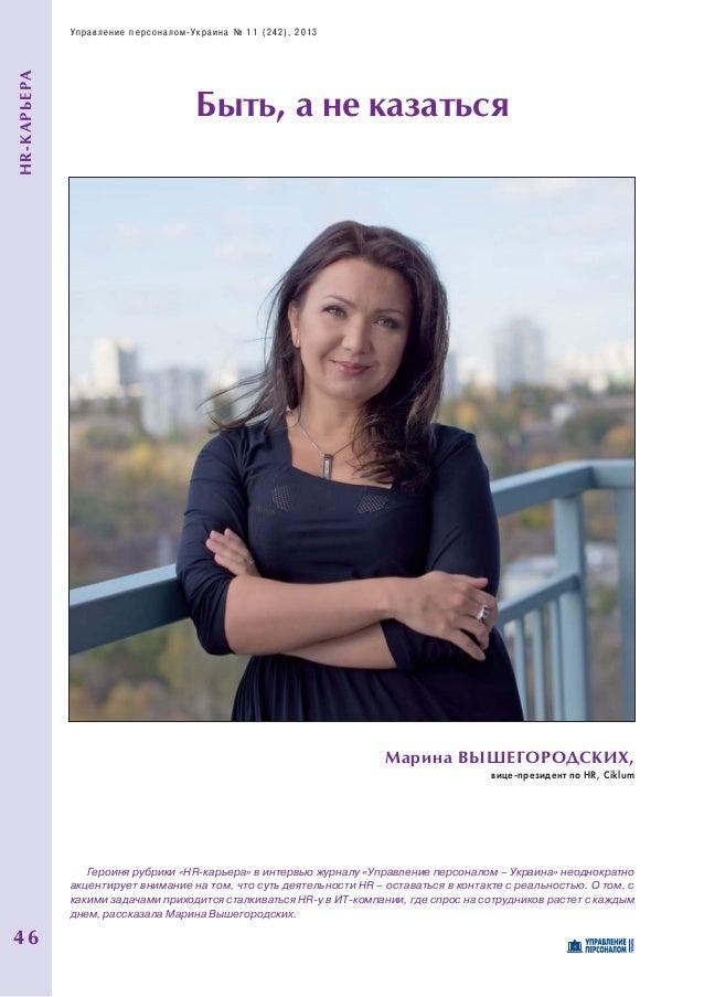 """To be, rather than to seem"" interview with Ciklum VP of HR Marina Vyshegorodskikh"