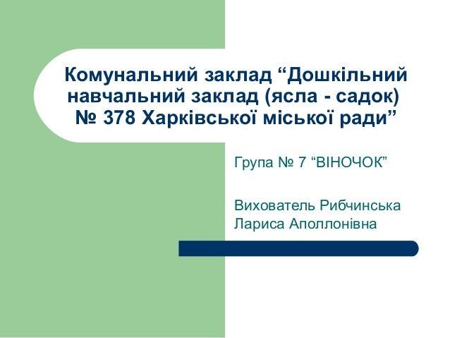 Презентація Рибчинська