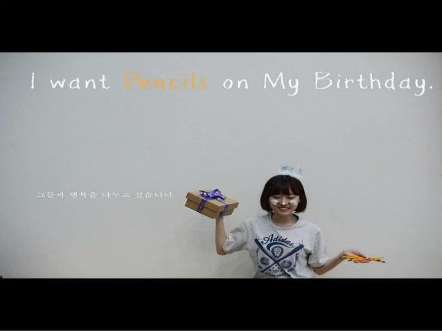 [2013 체인지온] I want pencils on my birthday! - 주수진
