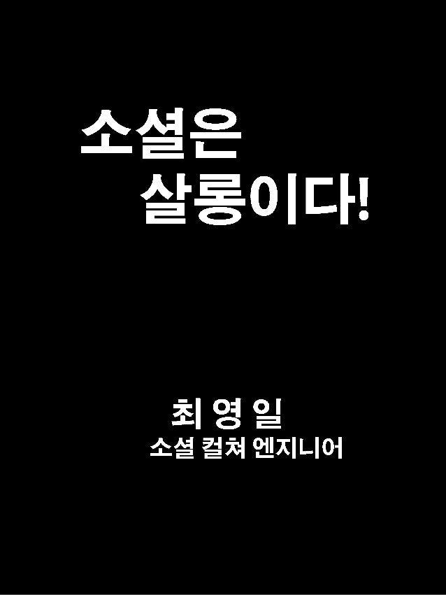 [2013 체인지온] 소셜은 살롱이다 - 최영일