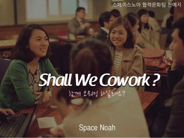 [2013 체인지온] Let's Co-work! -  천예지