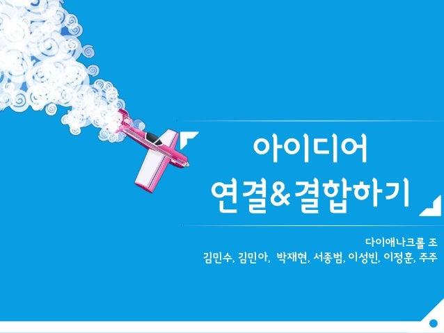 다이애나크롤 조 김민수, 김민아, 박재현, 서종범, 이성빈, 이정훈, 주주