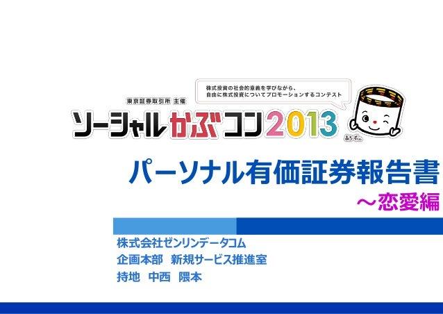 【ゼンリンデータコム】パーソナル有価証券報告書