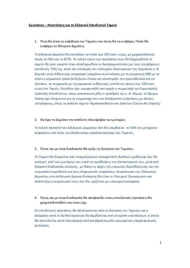 Ερωτήσεις – Απαντήσεις για το Ελληνικό Επενδυτικό Ταμείο  1. Ποια θα είναι τα κεφάλαια του Ταμείου και ποιος θα τα εισφέρε...