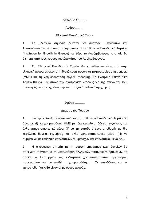 ΚΕΦΑΛΑΙΟ …….. Άρθρο ……… Ελληνικό Επενδυτικό Ταμείο 1.  Το  Ελληνικό  Δημόσιο  δύναται  να  συστήσει  Επενδυτικό  και  Αναπ...