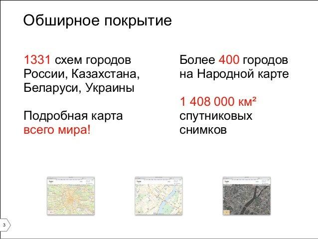 1331 схем городов России,