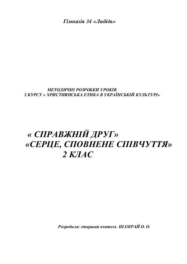 Гімназія 34 «Либідь»  МЕТОДИЧНІ РОЗРОБКИ УРОКІВ З КУРСУ « ХРИСТИЯНСЬКА ЕТИКА В УКРАЇНСЬКІЙ КУЛЬТУРІ»  « СПРАВЖНІЙ ДРУГ» «С...