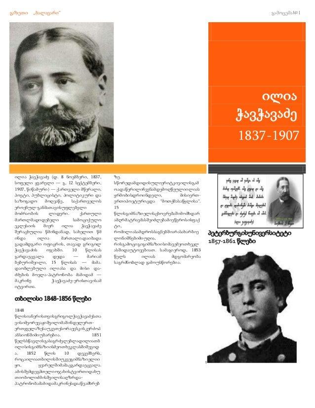 ილია და საქართველო(გაზეთი)