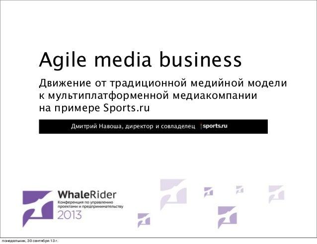Agile media business Движение от традиционной медийной модели к мультиплатформенной медиакомпании на примере Sports.ru Дми...