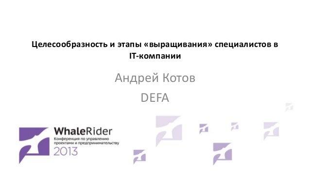 Целесообразность и этапы «выращивания» специалистов в IT-компании  Андрей Котов DEFA