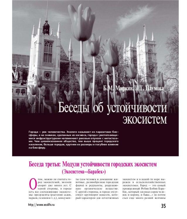 Б.М. Миркин, Л.Г. Наумова  Города — рок человечества. Экологи называют их паразитами био сферы, а на снимках, сделанных из...